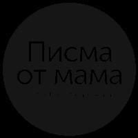 Писма от мама