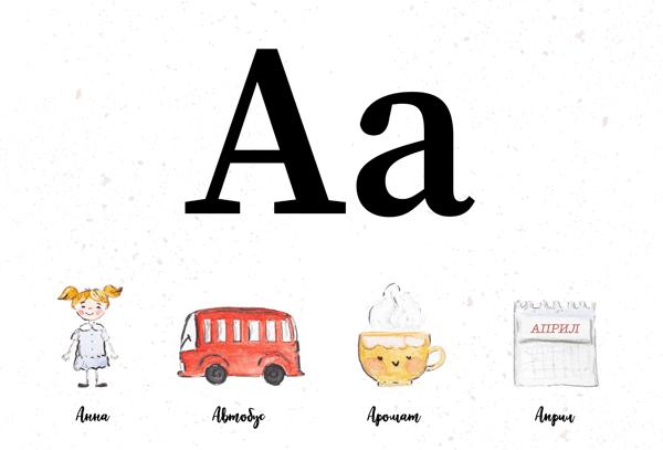 """Азбуката за деца – Free printable – буква""""А"""""""